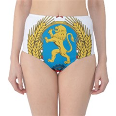 Coat Of Arms Of Bulgaria (1948 1968) High Waist Bikini Bottoms