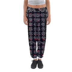 Chinese characters Women s Jogger Sweatpants