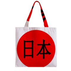 Japan Japanese Rising Sun Culture Zipper Grocery Tote Bag