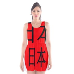 Japan Japanese Rising Sun Culture Scoop Neck Skater Dress