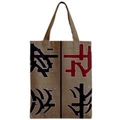 Xia Script On Gray Background Zipper Classic Tote Bag