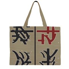 Xia Script On Gray Background Large Tote Bag