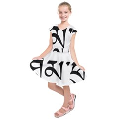 Thimphu  Kids  Short Sleeve Dress