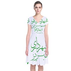 Seal Of Tabriz  Short Sleeve Front Wrap Dress