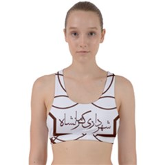 Seal Of Kermanshah  Back Weave Sports Bra