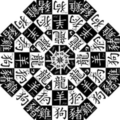 Chinese Signs Of The Zodiac Golf Umbrellas