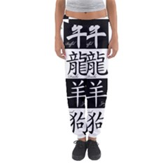 Chinese Signs Of The Zodiac Women s Jogger Sweatpants