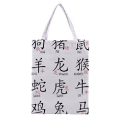 Chinese Zodiac Signs Classic Tote Bag