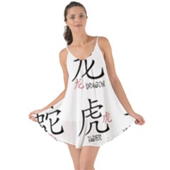Chinese Zodiac Signs Love The Sun Cover Up