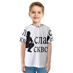 Slav Squat Kids  Sport Mesh Tee