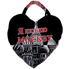 Moscow Giant Heart Shaped Tote