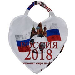 Russia Football World Cup Giant Heart Shaped Tote