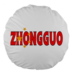 China2 18  Premium Round Cushion