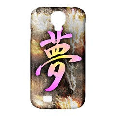 Dream Kanji Samsung Galaxy S4 Classic Hardshell Case (PC+Silicone)