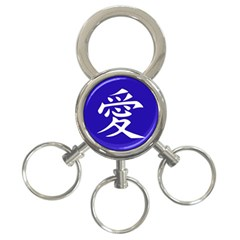Love in Japanese 3-Ring Key Chain
