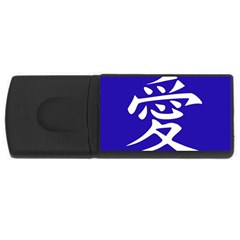 Love in Japanese 2GB USB Flash Drive (Rectangle)
