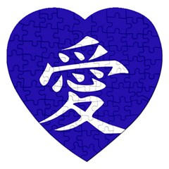 Love in Japanese Jigsaw Puzzle (Heart)