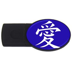 Love in Japanese 4GB USB Flash Drive (Oval)