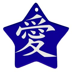 Love in Japanese Star Ornament (Two Sides)