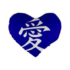 Love in Japanese 16  Premium Heart Shape Cushion