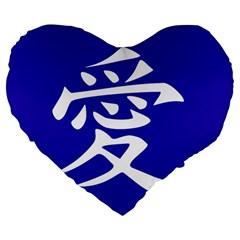 Love In Japanese 19  Premium Heart Shape Cushion