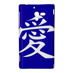 Love in Japanese Sony Xperia ZL (L35H) Hardshell Case