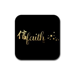 Faith (xin) Drink Coaster (square)