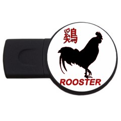 Year of the Rooster - Chinese New Year USB Flash Drive Round (2 GB)