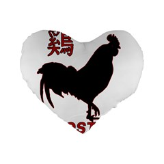 Year of the Rooster - Chinese New Year Standard 16  Premium Heart Shape Cushions