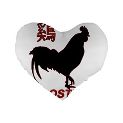 Year of the Rooster - Chinese New Year Standard 16  Premium Flano Heart Shape Cushions