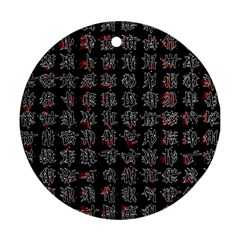 Chinese characters Ornament (Round)