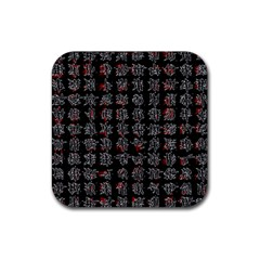 Chinese characters Rubber Square Coaster (4 pack)