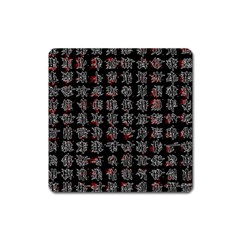 Chinese characters Square Magnet