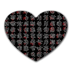 Chinese Characters Heart Mousepads