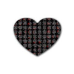 Chinese characters Heart Coaster (4 pack)
