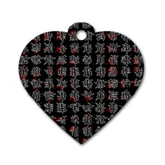 Chinese characters Dog Tag Heart (Two Sides)
