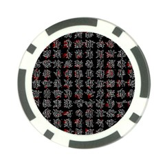 Chinese characters Poker Chip Card Guard (10 pack)