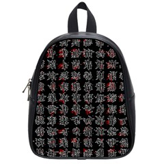 Chinese characters School Bags (Small)
