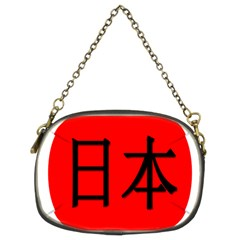 Japan Japanese Rising Sun Culture Chain Purses (two Sides)
