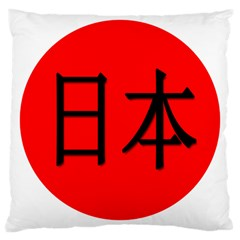 Japan Japanese Rising Sun Culture Large Cushion Case (Two Sides)