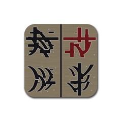 Xia Script On Gray Background Rubber Coaster (square)