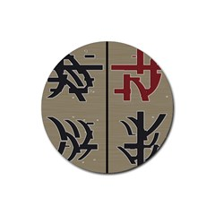 Xia Script On Gray Background Rubber Round Coaster (4 Pack)