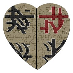 Xia Script On Gray Background Jigsaw Puzzle (heart)