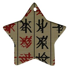 Ancient Chinese Secrets Characters Ornament (star)