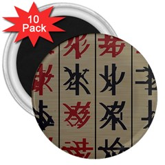 Ancient Chinese Secrets Characters 3  Magnets (10 pack)