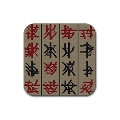Ancient Chinese Secrets Characters Rubber Coaster (Square)