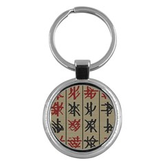 Ancient Chinese Secrets Characters Key Chains (Round)