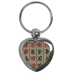 Ancient Chinese Secrets Characters Key Chains (heart)