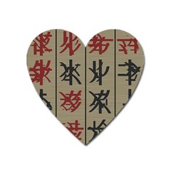 Ancient Chinese Secrets Characters Heart Magnet