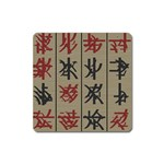 Ancient Chinese Secrets Characters Square Magnet Front